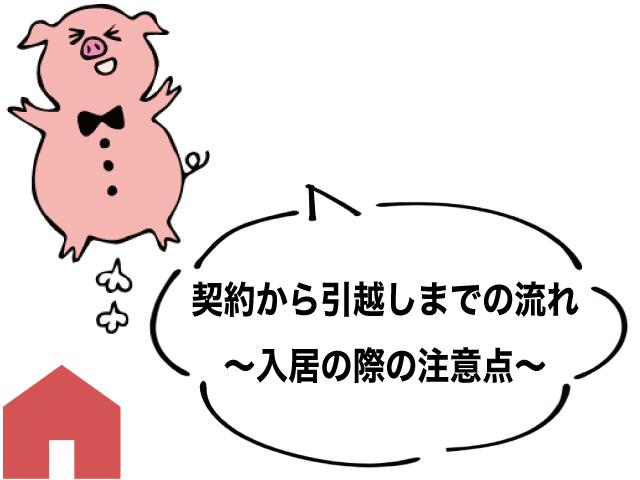 【マニュアル】新築戸建て 契約から入居までの流れ ~入居の際の注意点~